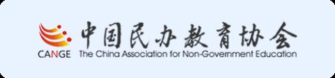 中国民办教育协会学前教育专业委员会